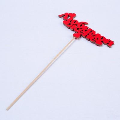 Топпер «Любимой жене», красный, 12,5×5 см