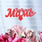 Топпер «Любимой маме», красный, 12,5×5,5 см