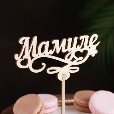 Топпер «Мамуле», натуральный, 12,5×6,5 см
