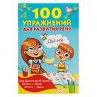 «100 упражнений для развития речи», Дмитриева В. Г., Горбунова И. В., Кузнецова А. О. - фото 105676922