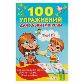 100 упражнений для развития речи. Дмитриева В. Г., Горбунова И. В., Кузнецова А. О.