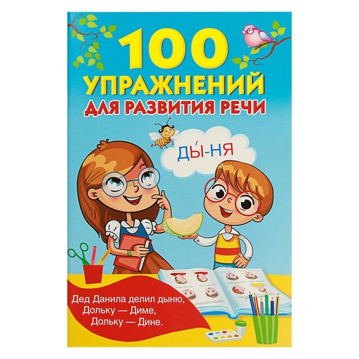 «100 упражнений для развития речи», Дмитриева В. Г., Горбунова И. В., Кузнецова А. О.