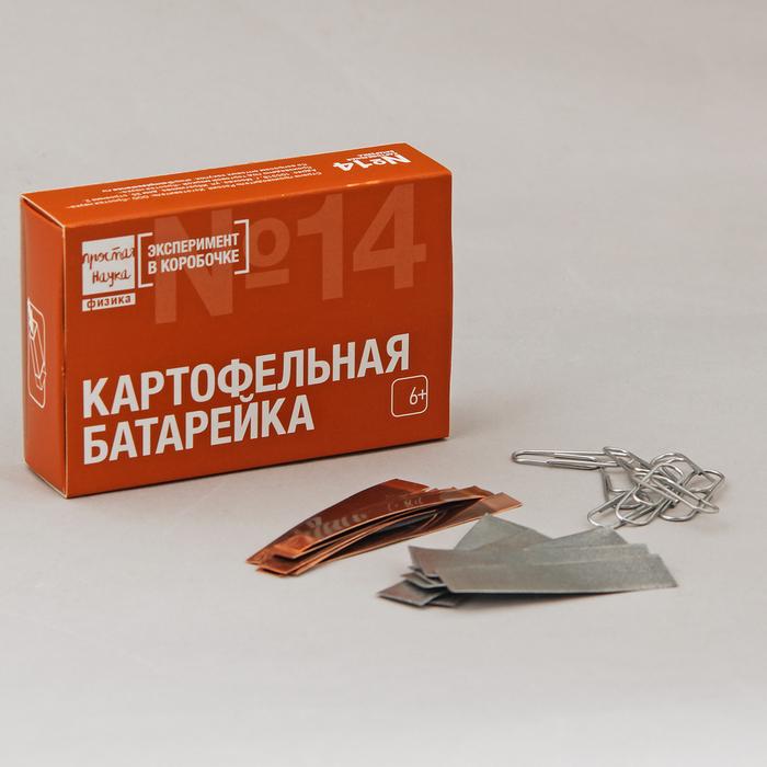 Набор для опытов №14 «Картофельная батарейка»