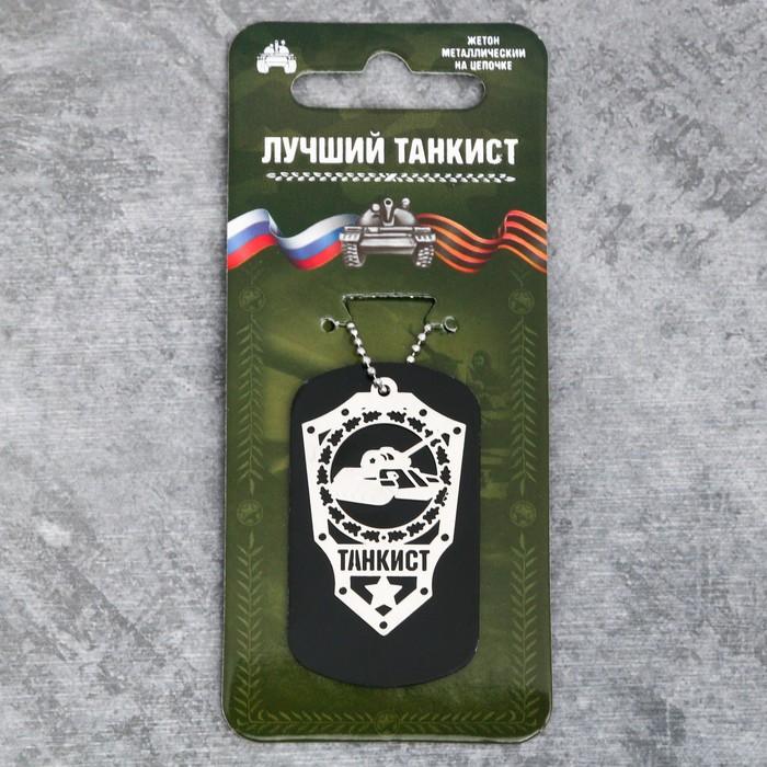 "Жетон ""Лучший танкист"", 4 х 2,5 см"