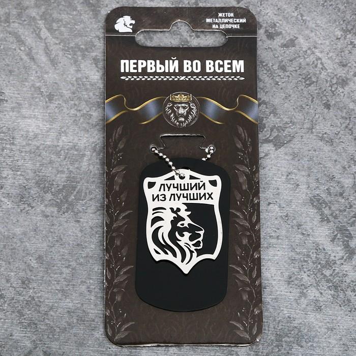 """Жетон """"Первый во всем"""", 4 х 2,5 см"""