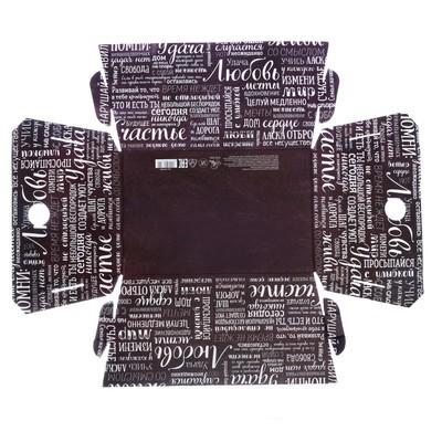 Складная коробка–трапеция «Живи и мечтай», 27 × 19.5 × 13 см