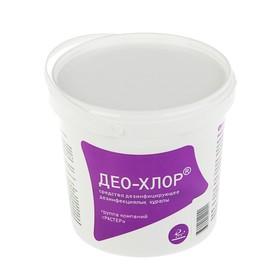 Дезинфицирующее средство Део-Хлор, гранулы, 1 кг Ош