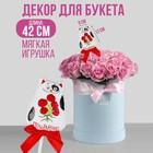 Мягкая игрушка на палочке «Поздравляю», котик