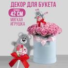 "Мягкая игрушка в букет ""С 8 марта""мишка на палочке"