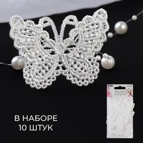 Вязаные элементы «Бабочки», 5,5 × 4 см, 10 шт, цвет белый