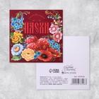 Открытка мини «Счастливой Пасхи», расписная шкатулка, 7 х 7 см