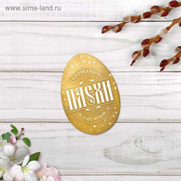 Открытки мини формовые «Счастливой Пасхи», золотой, 7 х 10 см