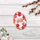 Открытки мини формовые «Счастливой Пасхи», цветы, 7 х 10 см
