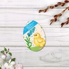 Открытки мини формовые «С праздником Пасхи», малыш цыпленок, 7 х 10 см