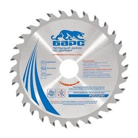 Пильный диск по дереву БАРС, 190 x 30 мм, 24 твердосплавных зуба