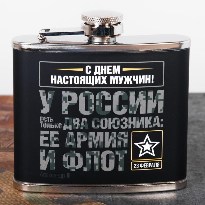 """Фляжка """"С днем Настоящих Мужчин!"""", 150 мл"""