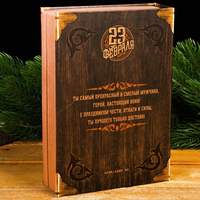 """Набор в книге-шкатулке """"23 февраля"""", фляжка, стопки 3 шт., воронка"""