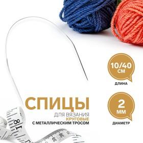 Спицы для вязания, круговые, с металлическим тросом, d = 2 мм, 10/40 см