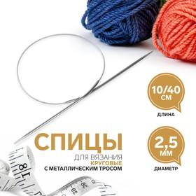 Knitting needles circular, d = 2.5 mm, 10/40 cm