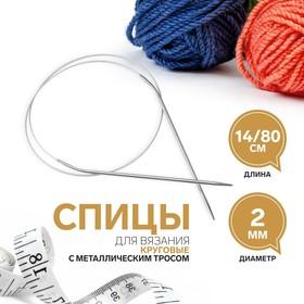 Спицы для вязания, круговые, с металлическим тросом, d = 2 мм, 14/80 см