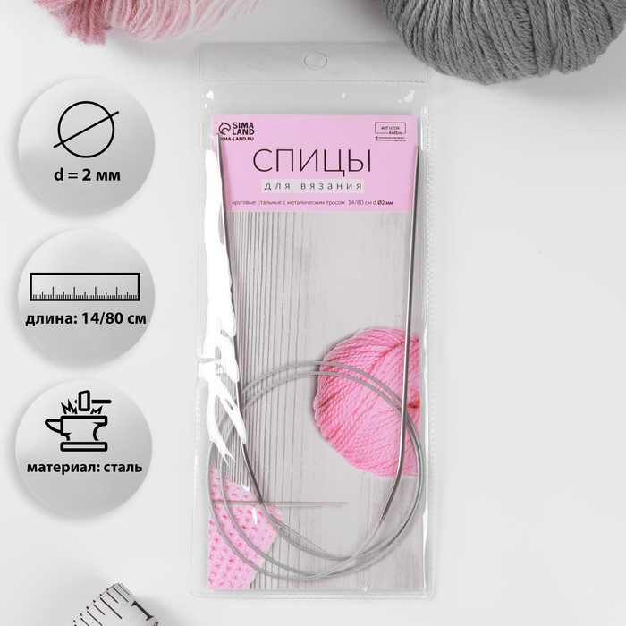 Спицы для вязания, круговые, d = 2 мм, 14/80 см