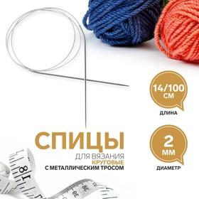 Спицы для вязания, круговые, с металлическим тросом, d = 2 мм, 14/100 см