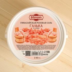 """Гималайская розовая соль """"Добропаровъ"""", галька, 50-120мм, 2 кг"""