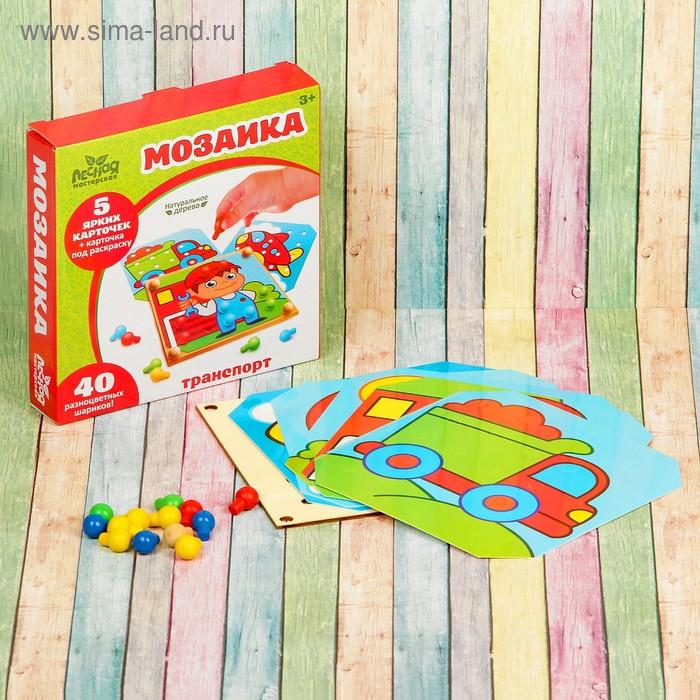 """Игрушка-мозаика с шаблонами """"Транспорт"""" (в наборе 6 картинок)"""