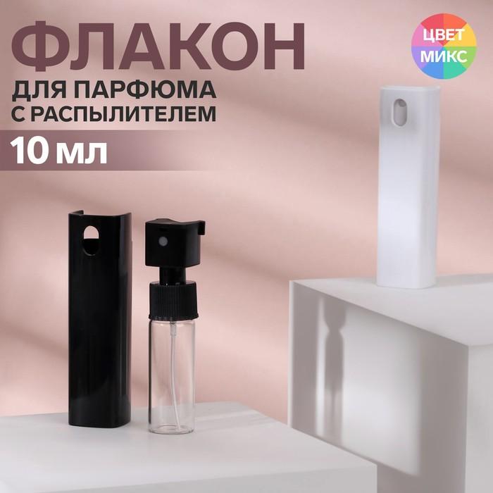 Флакон для парфюма, с распылителем, 10 мл, цвет МИКС
