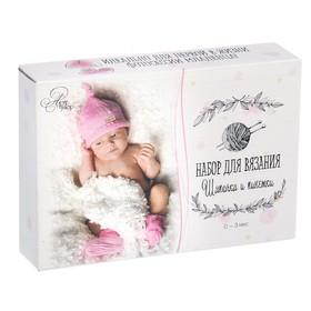 Костюмы для новорожденных «Любимая дочка», набор для вязания, 16 × 11 × 4 см