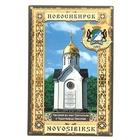 "Magnet ""Novosibirsk. Chapel Of St Nicholas"""