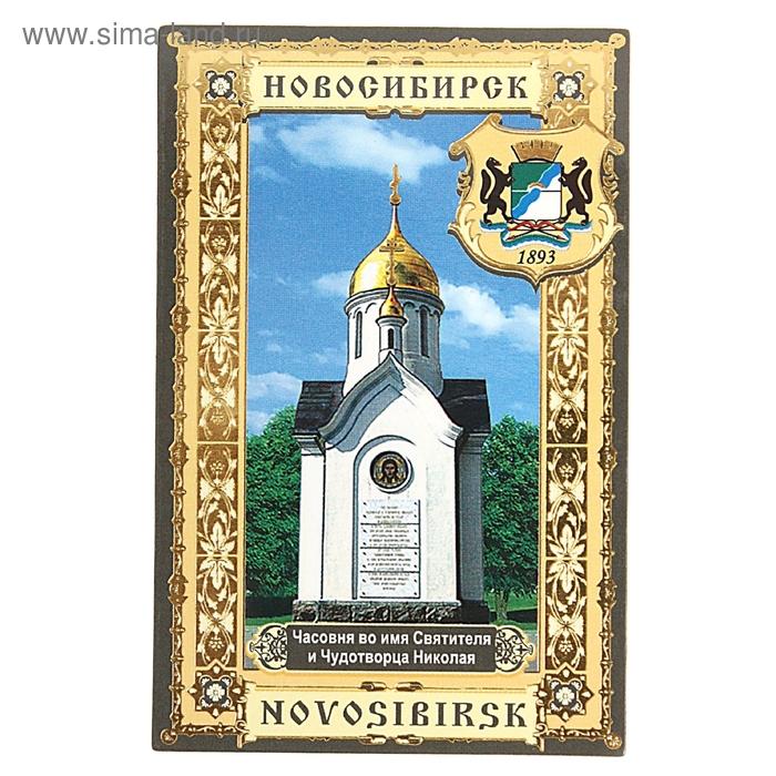 """Магнит """"Новосибирск. Часовня Святого Николая"""""""