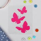 Термотрансфер «Бабочки», 10 × 12 см, цвет розовый