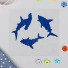 """Термотрансфер """"Акулы"""" , 10*12см, цвет синий"""