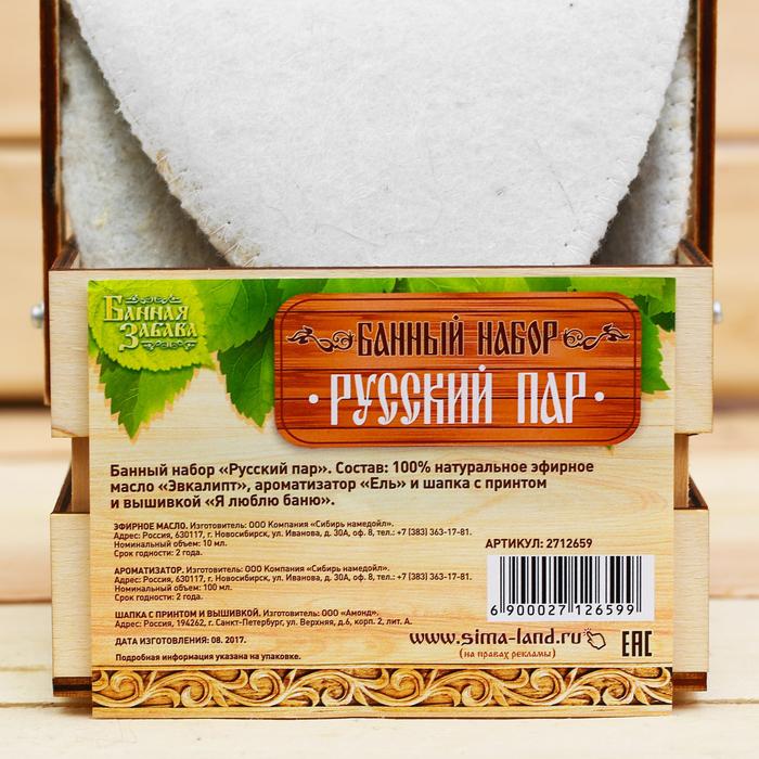 """Банный набор в ящике """"Русский пар"""": шапка, аромамасло и ароматизатор"""