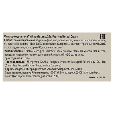 Фитокрем Pruritus Herbal Cream от всех видов зуда, 25 гр