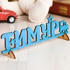 """Деревянная заготовка """"Тимур"""""""