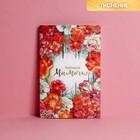 Открытка «Любимой мамочке», цветы на досках, тиснение, 12 × 18 см