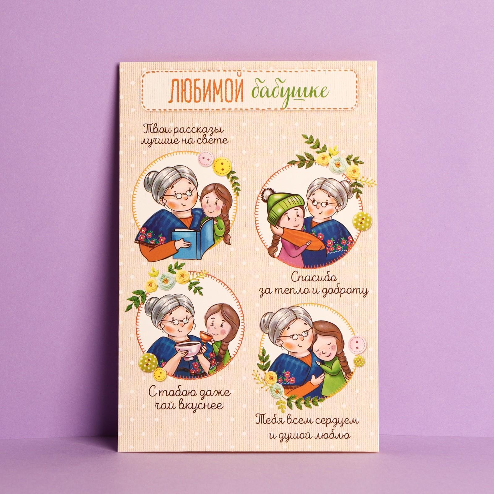Озон открытка бабушке