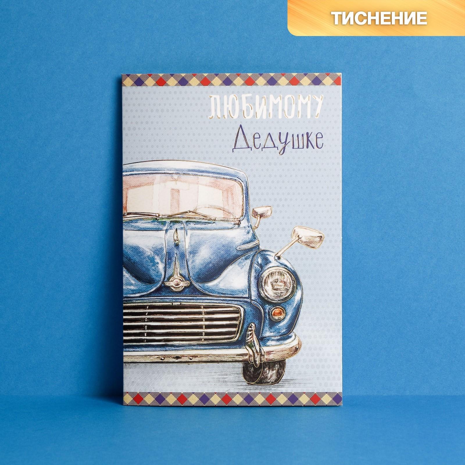 Для, любимому дедушке открытки