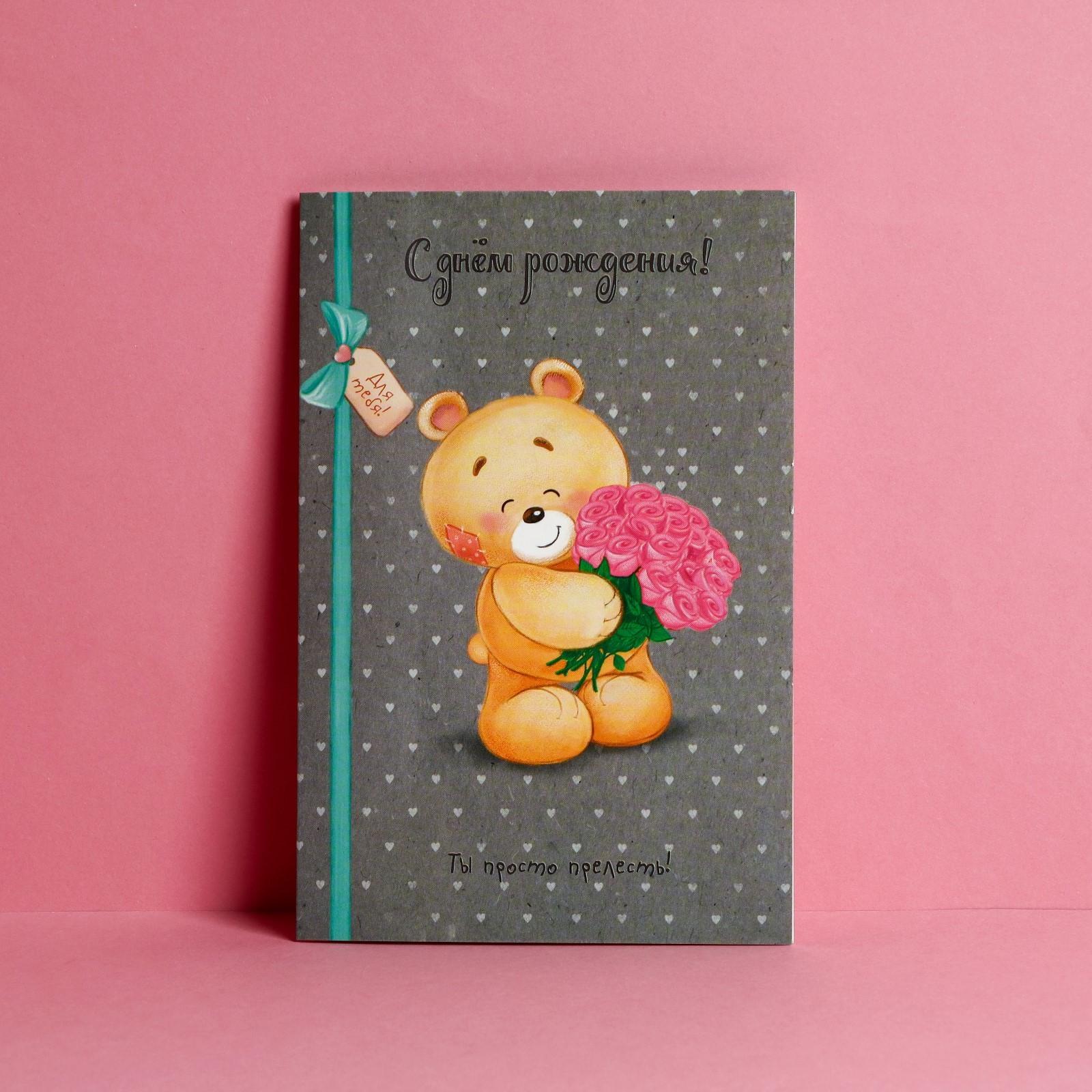 Открытка с днем рождения мишутке, месяцев открытка
