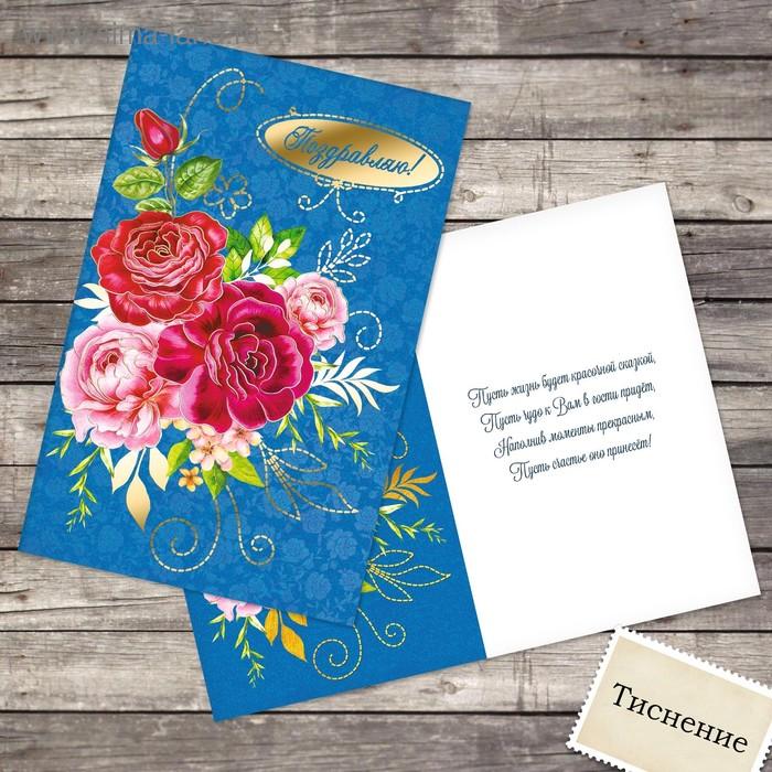 Открытка с тиснением «Поздравляю», цветы на синем, 12 х 18 см