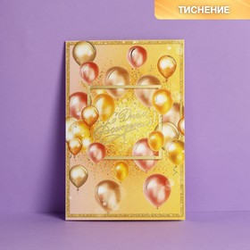 "Greeting card ""happy Birthday"", Golden balls, embossed, 12 × 18 cm"