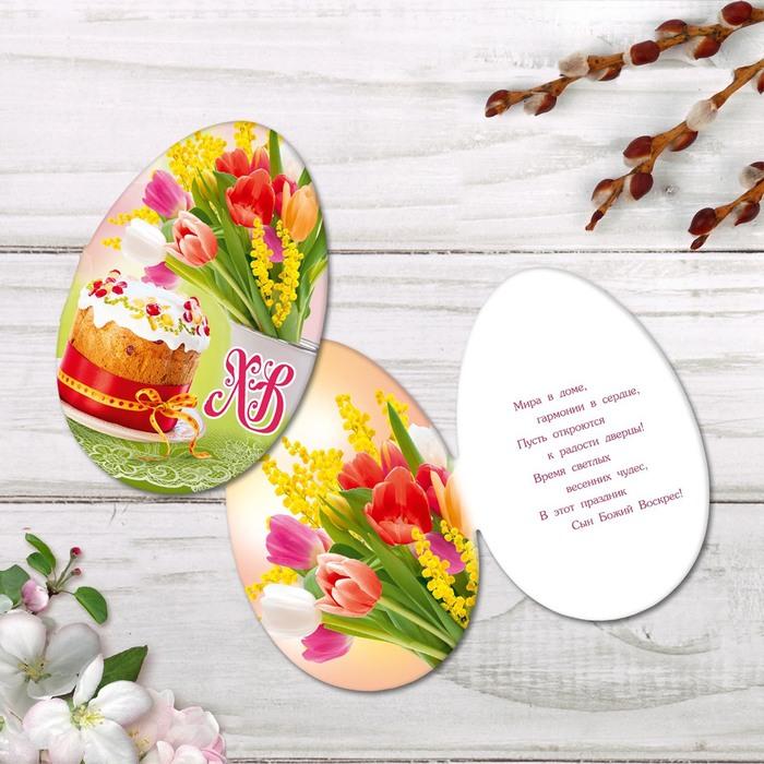 Открытка формовая «С Пасхой», кулич и тюльпаны, 12 х 18 см