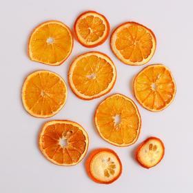 Апельсин сушеный, 10шт, пакет Ош