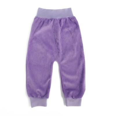 Штанишки детские велюровые, рост 80 см, цвет сиреневый шт0007_М