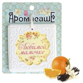 Аромасаше из гипса с цветной вклейкой 'Любимой мамочке', аромат апельсина и ванили Ош