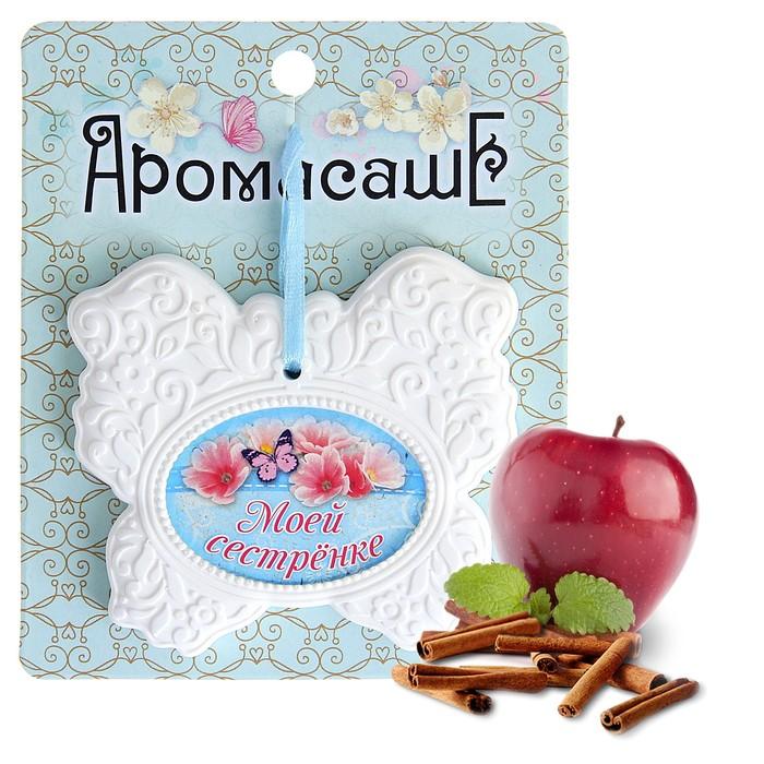 """Аромасаше гипс с цветной вклейкой """"Моей сестренке"""", аромат яблока и корицы"""