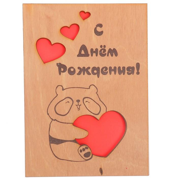 Открытки, с днем рождения открытка с сердечком