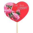 """Топпер - открытка """"От всего сердца"""" розы"""